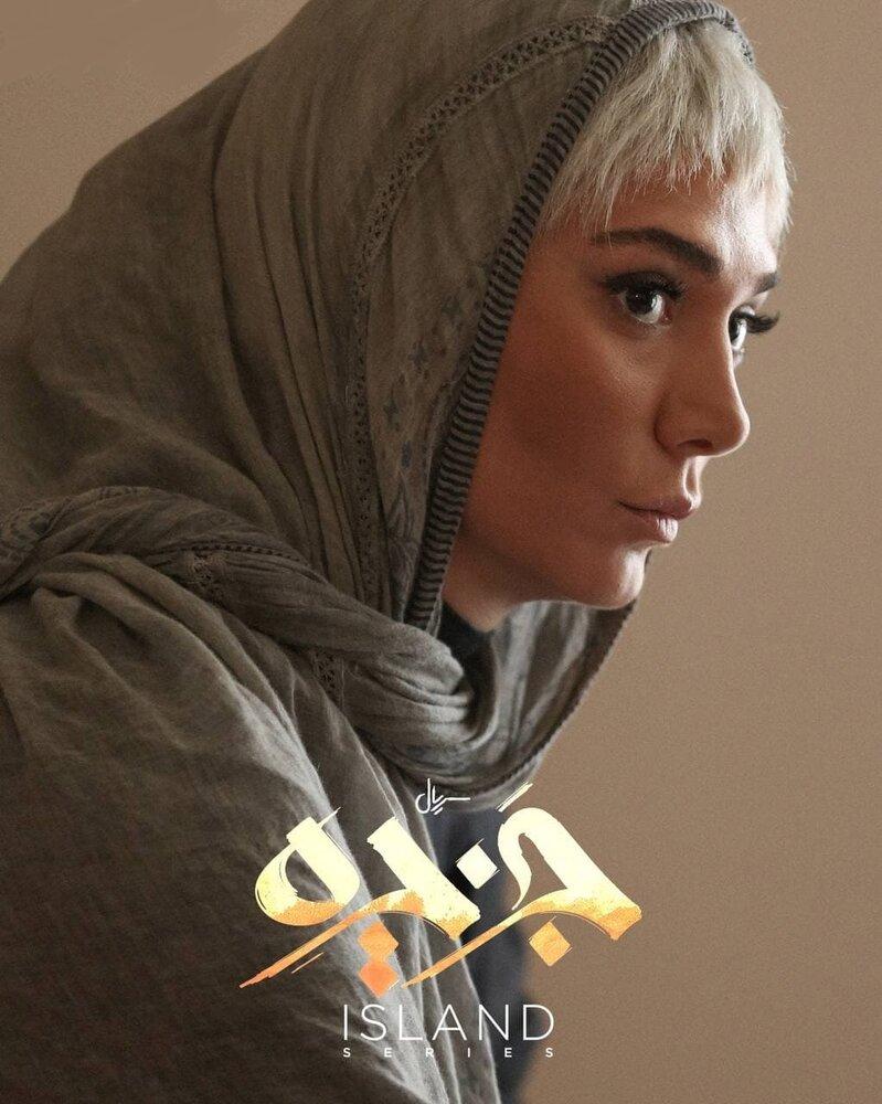 مینا وحید در سریال «جزیرهِ» سیروس مقدم/ عکس